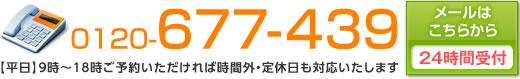 0120-316-657 交通事故に関するご相談はこちら