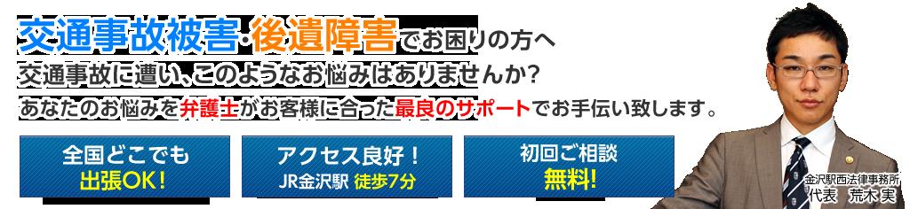 金沢市の交通事故の無料相談【金沢駅西法律事務所】